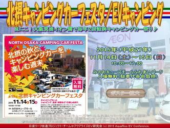 北摂キャンピングカーフェスタ/EVキャンピング01