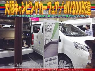 大阪キャンピングカーフェア(3)/eNV200改造01