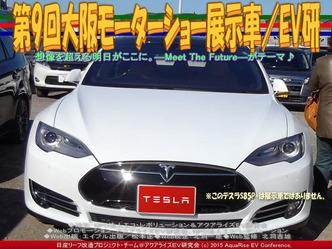 第9回大阪モーターショー展示車/EV研01