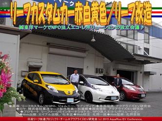 リーフカスタムカー赤白黄色(3)/リーフ改造01