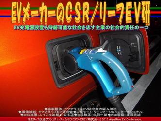EVメーカーのCSR(3)/リーフEV研01