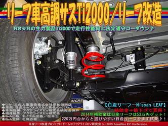 リーフ車高調サスTi2000/リーフ改造03