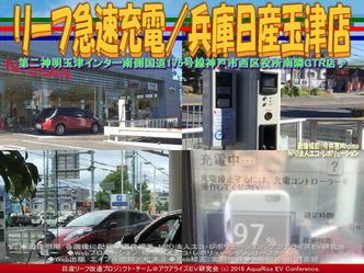 リーフ急速充電/兵庫日産玉津店04