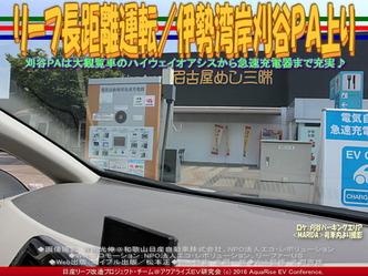 リーフ長距離運転/伊勢湾岸刈谷PA上り03