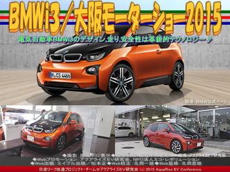 BMWi3(3)/大阪モーターショー201501