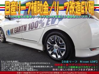 日産リーフ補助金(5)/リーフ改造EV研02