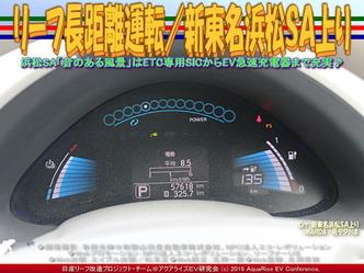 リーフ長距離運転/新東名浜松SA上り01
