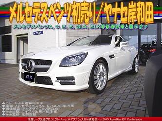 メルセデスベンツ初売り/ヤナセ岸和田05