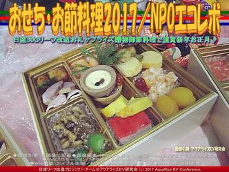 おせち料理2017丁酉/NPOエコレボ画像03