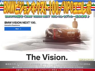 BMWビジョンネクスト100(2)/NPOエコレボ01