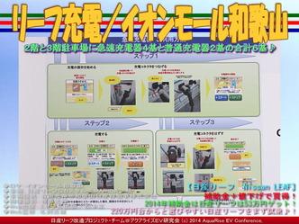リーフ充電/イオンモール和歌山01