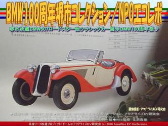 堺市BMWヒストリックカー(2)/315/1ロードスター画像01