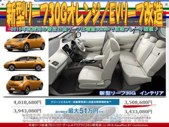 新型リーフ30Gオレンジ/EVリーフ改造04