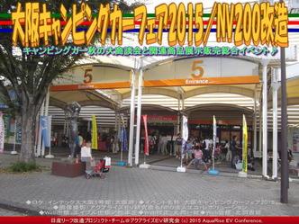 大阪キャンピングカーフェア2015/NV200改造04