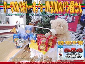 クーマのパネトーネ(3)/e-NV200のパン屋さん02