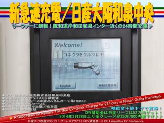 新急速充電/日産大阪和泉中央@リーフカスタム05