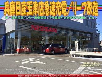 兵庫日産玉津店急速充電/リーフ改造01