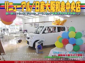リニューアル/日産大阪和泉中央店03