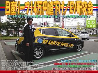 日産リーフ14万円値下げ(3)/EV研究会01