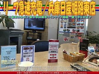 リーフ急速充電/兵庫日産姫路東店02