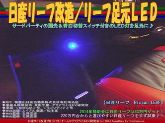 日産リーフ改造/リーフ足元LED02