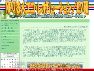 NPO法人エコ・レボリューション/EV研01