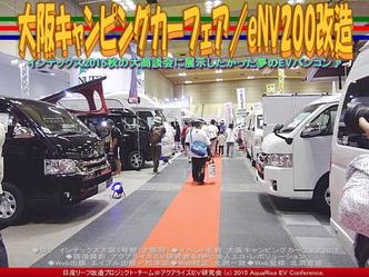 大阪キャンピングカーフェア/eNV200改造02