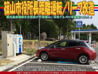 篠山市役所長距離運転/リーフ改造02
