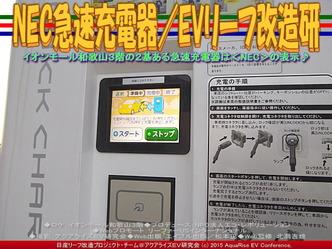 NEC急速充電器/EVリーフ改造研02