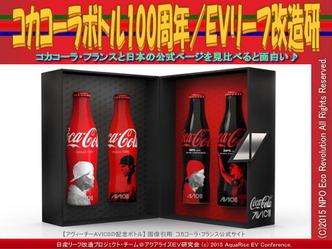 コカコーラボトル100周年/EVリーフ改造研04