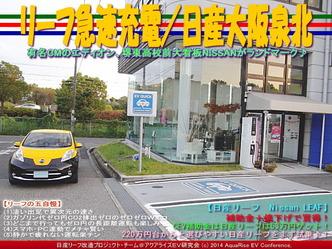 リーフ急速充電/日産大阪泉北@リーフカスタム02