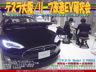 テスラ大阪(2)/リーフ改造EV研究会02