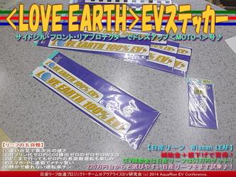 <LOVE EARTH>EVステッカー/リーフカスタム02