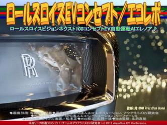 ロールス・ロイス103EXエレノア/エコレボ01