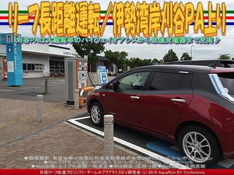 リーフ急速充電刈谷PA上り/リーフ改造02