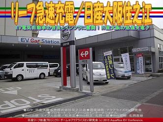 リーフ急速充電/日産大阪住之江05