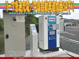 リーフ急速充電/中国自動車道加西SA下り03