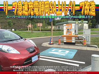 リーフ急速充電静岡SA上り/リーフ改造04