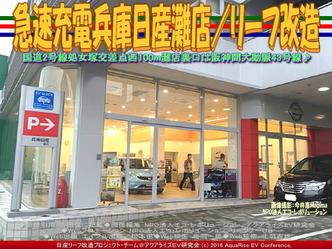 急速充電兵庫日産灘店/リーフ改造01