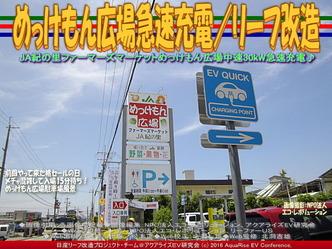 めっけもん広場急速充電/リーフ改造02