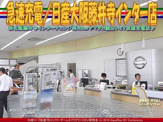 急速充電/日産大阪藤井寺インター店02