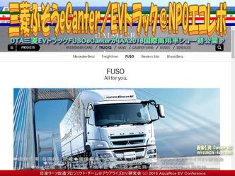三菱ふそうeCanter/EVトラック@NPOエコレボ画像01