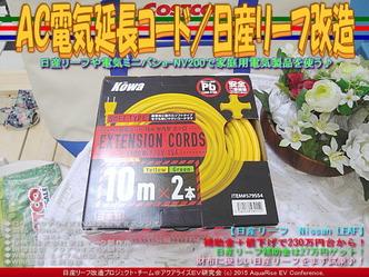 AC電気延長コード/日産リーフ改造03