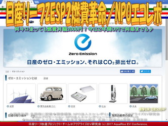 日産リーフZESP2燃費革命(7)/NPOエコレボ画像02