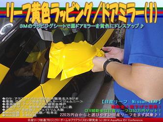 リーフ黄色ラッピング/ドアミラー(1)05