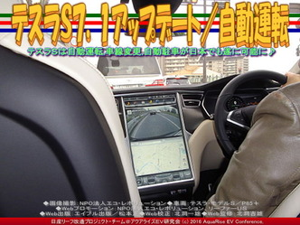 テスラS7.1アップデート/自動運転02
