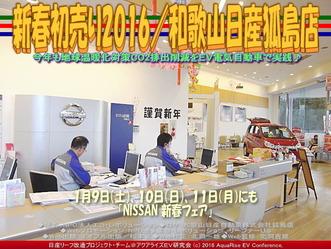 新春初売り2016(2)/和歌山日産狐島店03