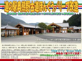 道の駅奥熊野古道ほんぐう/リーフ改造05