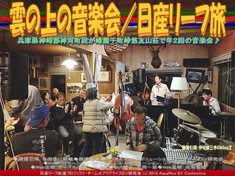 雲の上の音楽会/日産リーフ旅02