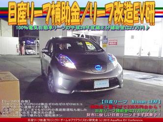 日産リーフ補助金(2)/リーフ改造EV研05